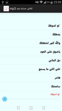 اغاني حسام جنيد mp3 screenshot 1