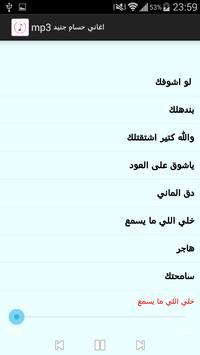 اغاني حسام جنيد mp3 screenshot 2