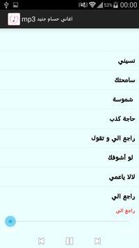 اغاني حسام جنيد mp3 screenshot 4