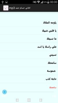 اغاني حسام جنيد mp3 screenshot 5