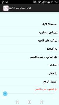 اغاني حسام جنيد mp3 screenshot 6