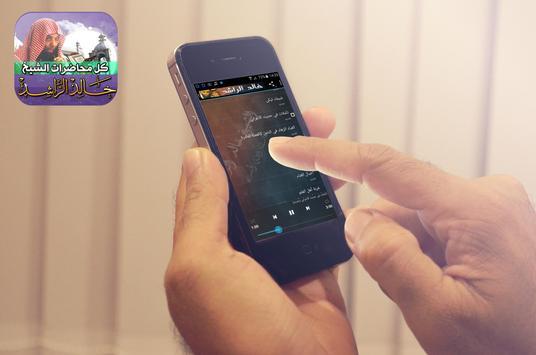 Cheikh khaled al rashed screenshot 1