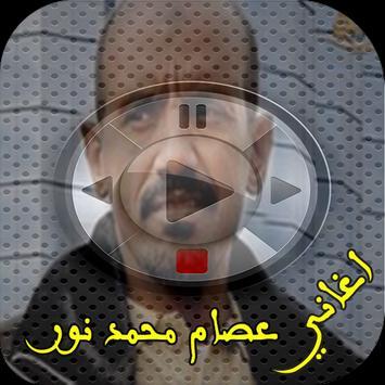 أغاني عصام محمد نور-mp3 poster