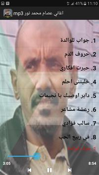 أغاني عصام محمد نور-mp3 screenshot 2