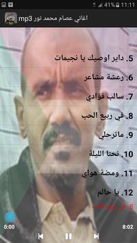 أغاني عصام محمد نور-mp3 screenshot 3