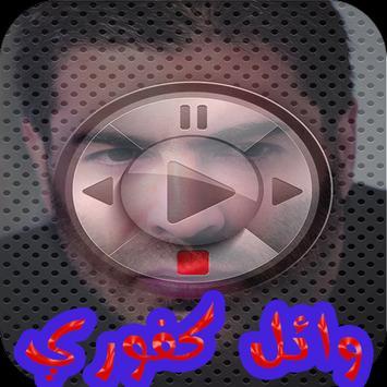 أغاني وائل كفوري 2018-بدون نت apk screenshot