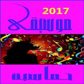 موسيقى حماسية 2017 icon