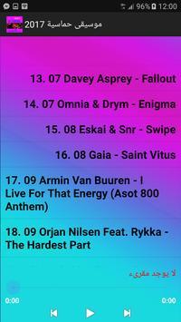 موسيقى حماسية 2017 apk screenshot