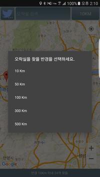 리듬게이ㅁ screenshot 1