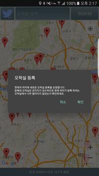 리듬게이ㅁ screenshot 6