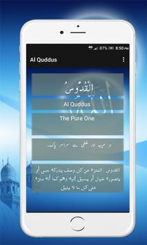 99 names of Allah screenshot 4