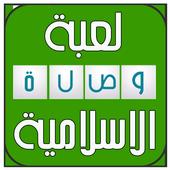 وصلة اسلامية - رشفة مميزة icon