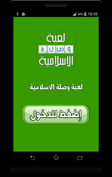 وصلة اسلامية - رشفة مميزة apk screenshot