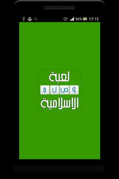 وصلة اسلامية - رشفة مميزة poster