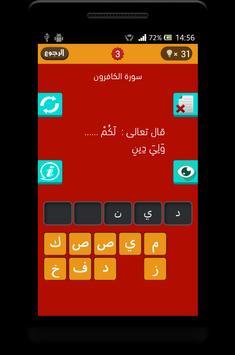 أكمل الآية القرانية بكلمة apk screenshot