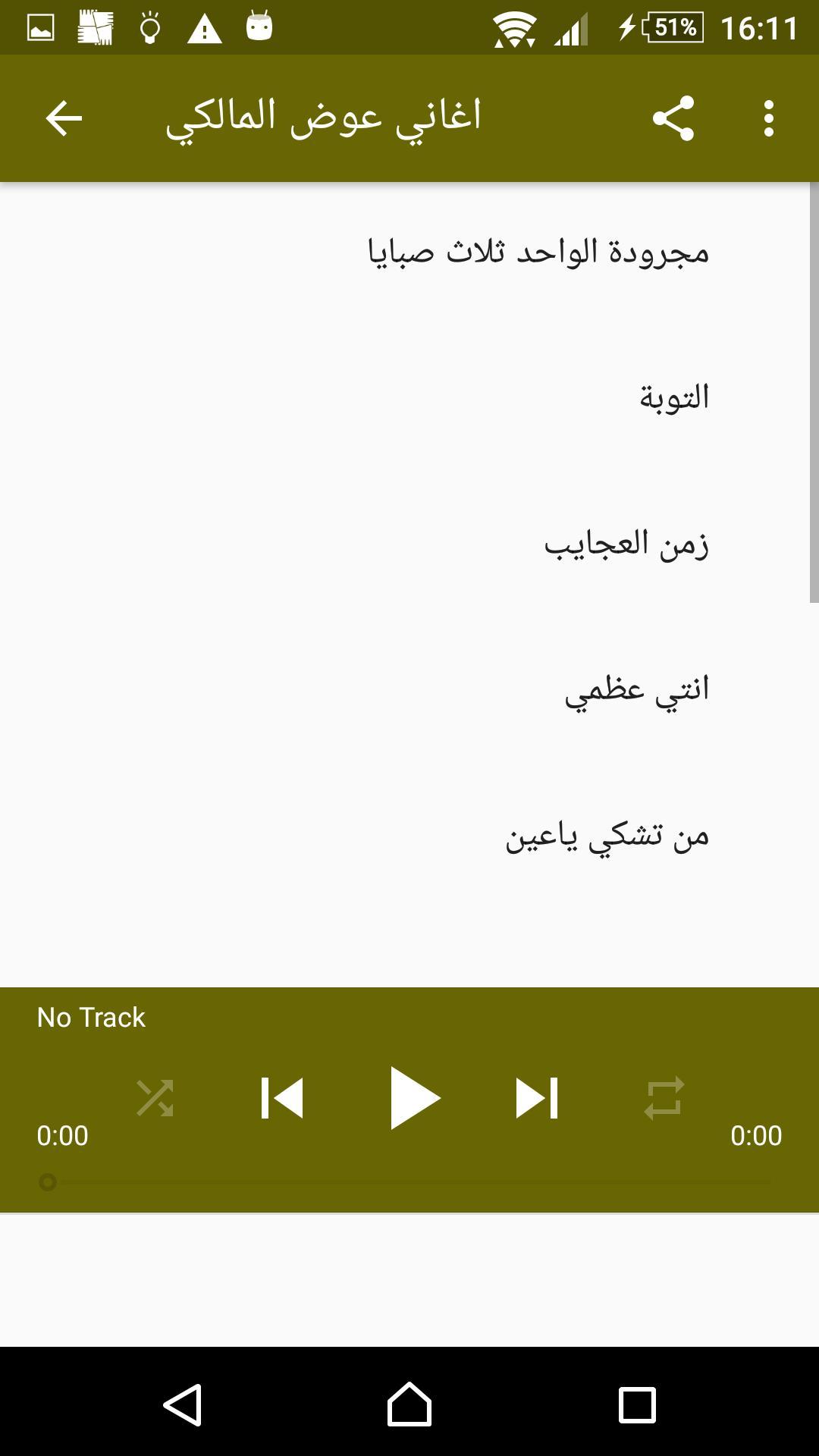 جميع أغاني عوض المالكي For Android Apk Download