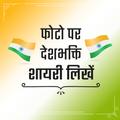 देशभक्ति शायरी Photo Par Desh Bhakti Shayari Likhe