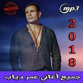 أغاني عمرو دياب mp3 icon