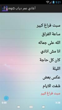 أغاني عمرو دياب mp3 poster