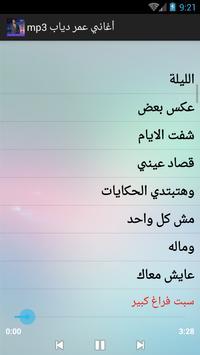 أغاني عمرو دياب mp3 screenshot 1