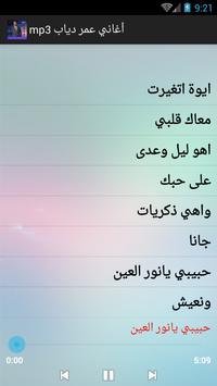 أغاني عمرو دياب mp3 screenshot 2