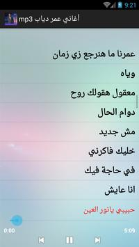أغاني عمرو دياب mp3 screenshot 3
