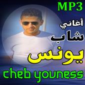 شاب يونس- CHEB YOUNESS icon