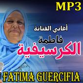 فاطمة الجرسيفية - FATIMA GUERCIFIA icon