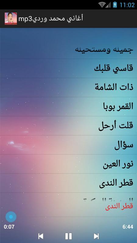 أغاني محمد وردي Mp3 For Android Apk Download