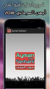 Aymane Serhani 2018 Mp3 screenshot 1
