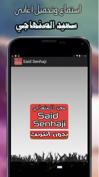 اغاني سعيد الصنهاجي 2018 poster