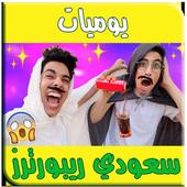 يوميات سعودي ريبورترز ( متجددة ) icon