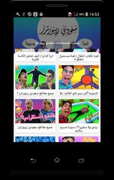 يوميات سعودي ريبورترز ( متجددة ) apk screenshot
