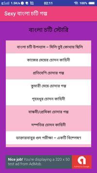 বাংলা চটি স্টোরি - অতিথি poster