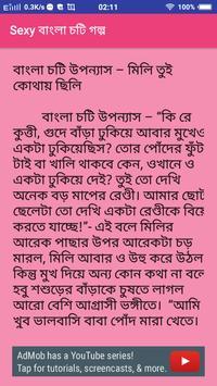 বাংলা চটি স্টোরি - অতিথি apk screenshot