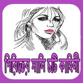 পিরিতের সালি চটি কাহিনী icon