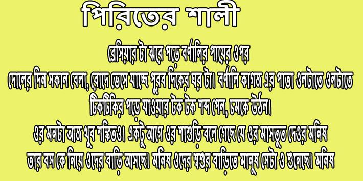 পিরিতের সালি চটি কাহিনী apk screenshot