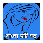 বাংলা চটি গল্প icon