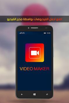 Video Editor - Video Maker2017 poster
