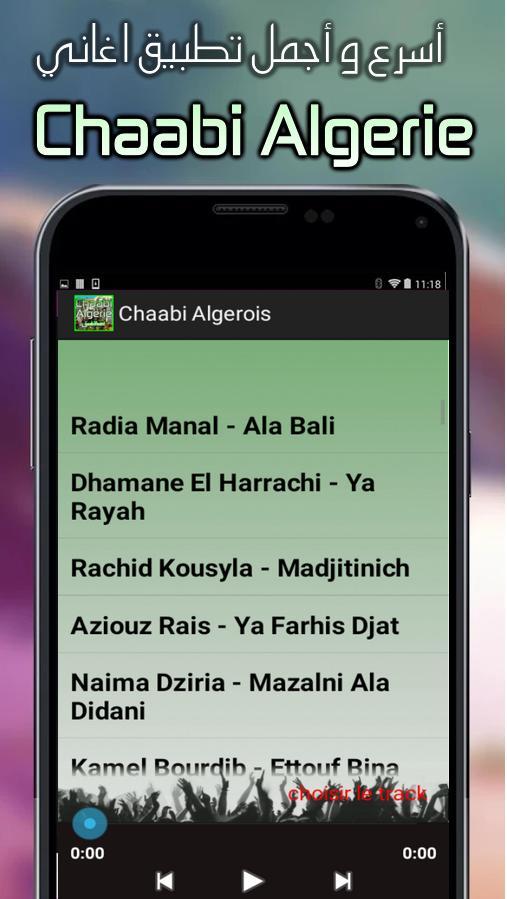 GUEROUABI ALGERIEN ALBUM TÉLÉCHARGER GRATUIT CHAABI