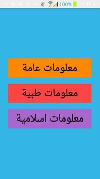 +1800 سؤال وجواب poster