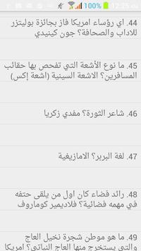 +1800 سؤال وجواب screenshot 1