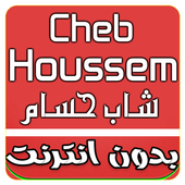 Cheb Houssem 2018 MP3 icon