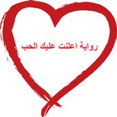 رواية اعلنت عليك الحب كاملة icon