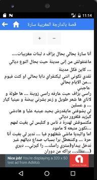 قصة بالدارجة المغربية 'سارة ' poster