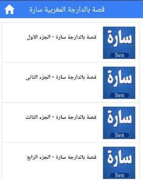 قصة بالدارجة المغربية 'سارة ' apk screenshot