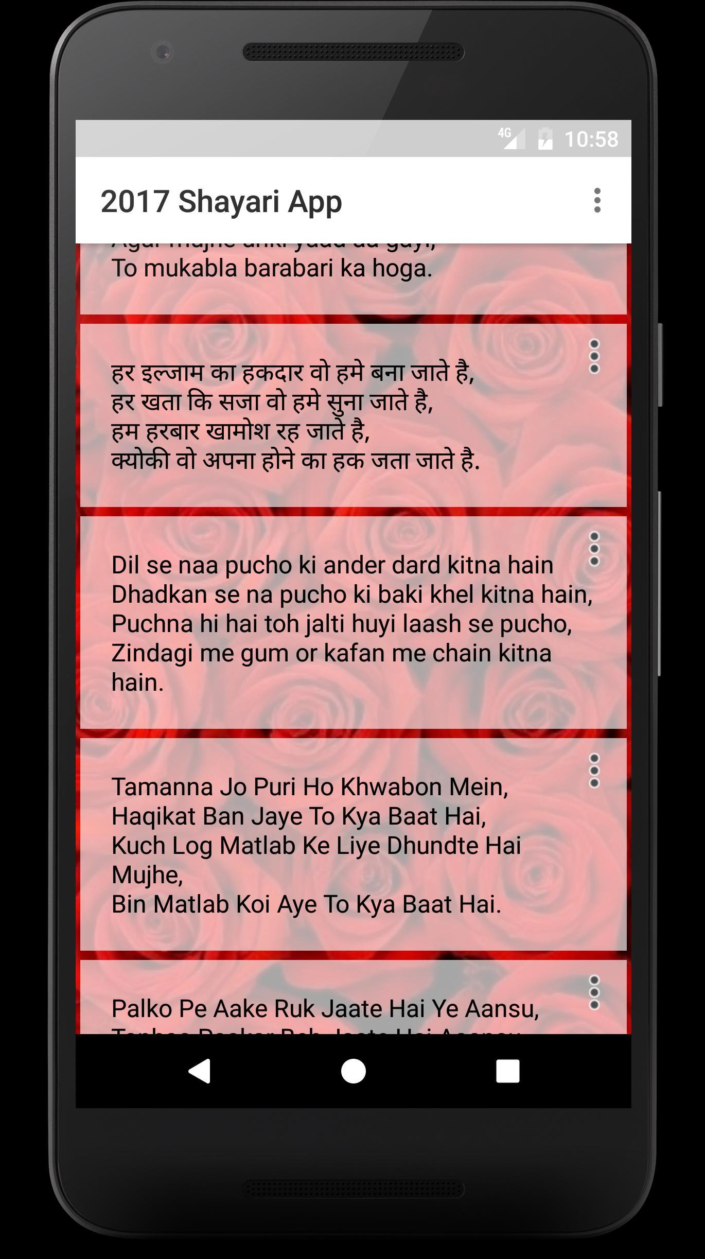 2017 Hindi Shayari App for Android - APK Download