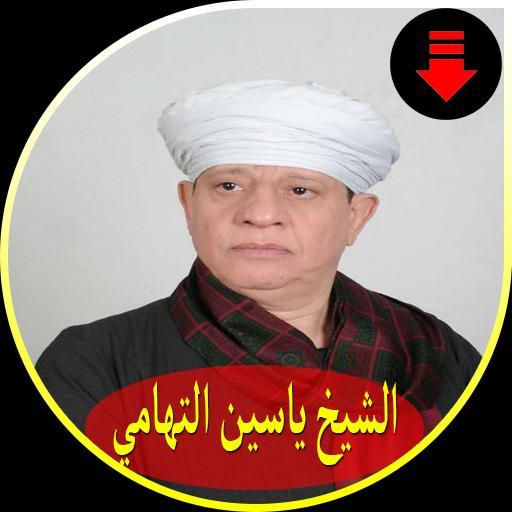 تحميل الشيخ ياسين التهامى mp3 مجانا
