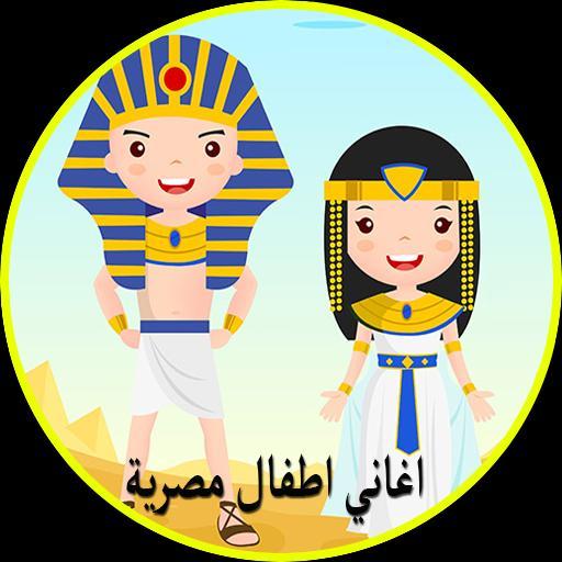 اغاني اطفال مصرية 2018 For Android Apk Download
