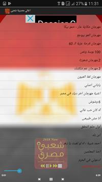 اغاني مصرية شعبي screenshot 3